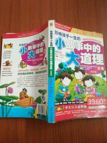 中国儿童成长必读书:影响孩子一生的小故事中的大道理全集.智商卷