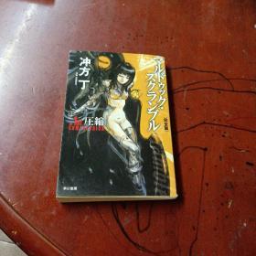 日文原版小说: マルドゥック・スクランブル (完全版)压缩 (64开本)