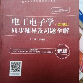 电工电子学(第四版)同步辅导及习题全解()