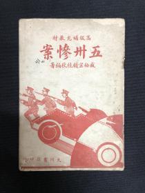 1936年【五卅惨案】