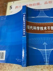现代科学技术干部读本  扉页有字