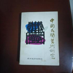 中国民间美术研究