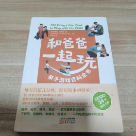 和爸爸一起玩:亲子游戏百科全书(全新 未拆封)