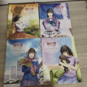 女生日记1.2.3.4共4本合售   杨红樱校园成长小说(中英双语珍藏版  )