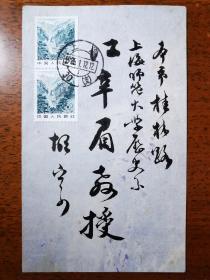 不妄不欺斋之一千四百八十四:胡邦彦上世纪八十年代致上海师大江辛眉教授毛笔实寄封一个,非常漂亮