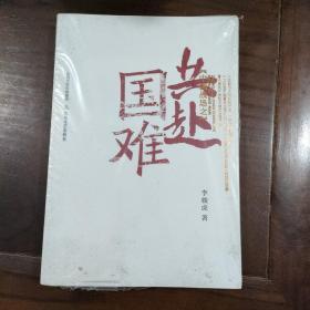 中国战场之共赴国难(平装)