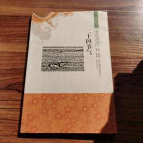中国文化知识读本:二十四节气