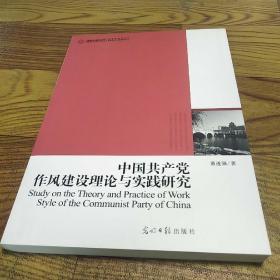 中国共产党作风建设理论与实践研究
