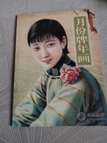月份牌年画中国电信长途电话储金卡2张,面值180元,带册子。