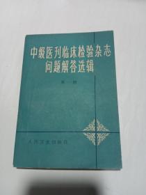 中级医刊临床检验杂志问题解答选辑(第一辑)