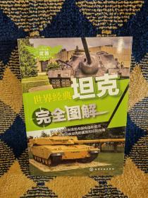 世界经典武器完全图解系列:世界经典坦克完全图解