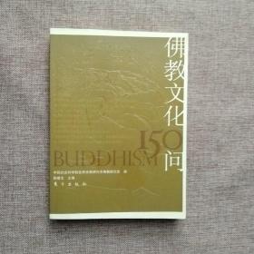 佛教文化150问《一版一印》