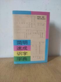 简明速成识字字典