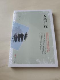 五朵厂花(实力榜·中国当代作家长篇小说文库)