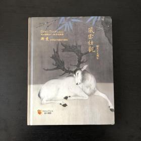 渐变20世纪中国当代艺术 风云壮观鼎天十五周年