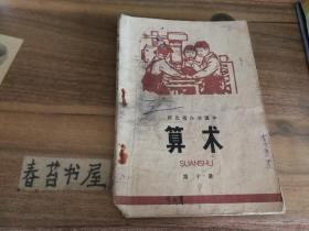 河北省小学课本---算术【第十册】