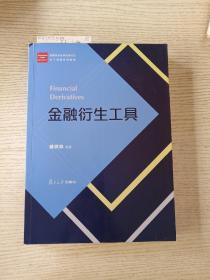 金融衍生工具(经管类专业学位研究生主课程系列教材)