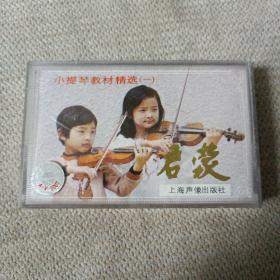 小提琴教材精选( 一)磁带