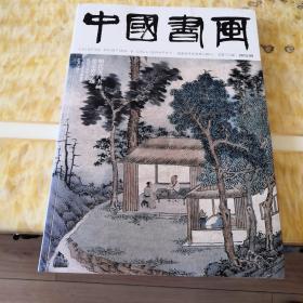 中国书画 2015.8