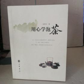 用心学泡茶(32开)
