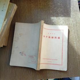 关于西藏问题  实物拍图 现货 后皮有字迹 1959年版