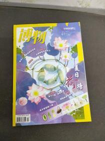 中国国家地理 博物 2021年第7期总第211期