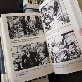 福尔摩斯探案全集连环画绘画本全三册