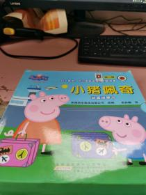 小猪佩奇动画故事书第2辑