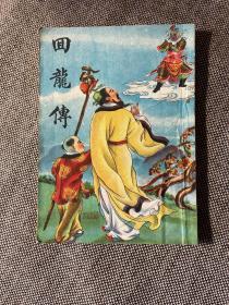 民国平装,铅印,唱本,说唱,鼓词《回龙传》一册全,,又称王华买爹,好品,上海尚古山房印行(个人感觉像是50年代印本,拍的很细,请看图知悉)