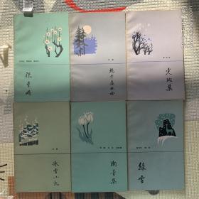 流星雨;北方森林曲;光斑集;绿雪;冰雪小札;潮音集。6本合售