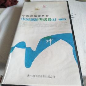 中国舞蹈家协会中国舞蹈考级教材4一6级,光盘4张