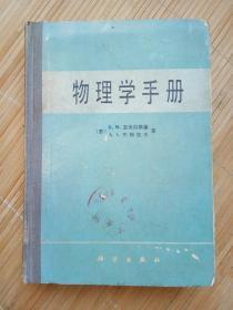 物理学手册(精装本)苏 亚沃尔斯基等著 馆藏 干净无涂画