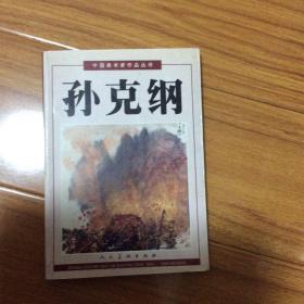 中国美术家作品丛书:孙克纲画集