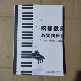 钢琴教育与实践研究     71-556-71-09