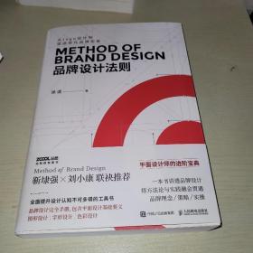 品牌设计法则