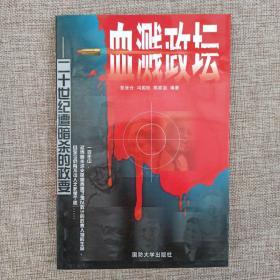 血溅政坛:二十世纪遭暗杀的政要