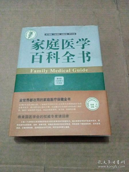 家庭医学百科全书(第4版)(全新修订升级版)
