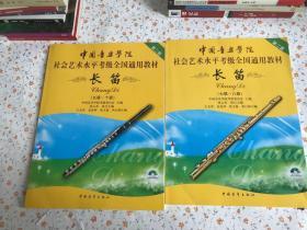 中国音乐学院社会艺术水平考级全国通用教材 长笛(七级~八级)(九级~十级)2册合售【附光盘】