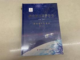 航空航天医学全书:航空航天生理学