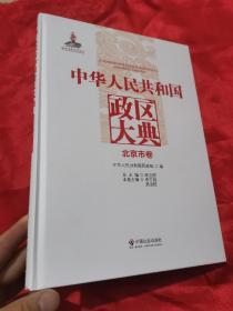中华人民共和国政区大典:北京市卷 (大16开,精装)