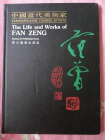 中国当代美术家 范曾