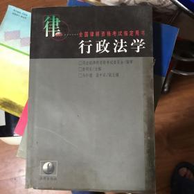 行政法学(除云贵川和新疆、西藏、青海、宁夏、内蒙及东北三省外)只要付运费10元就免费送这本书。
