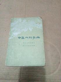 中医内科手册 (59年一版一印)