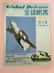 全球防务 新战场   第4卷