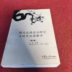 现代汉语虚词研究与对外汉语教学3