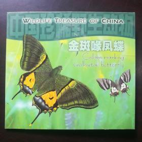金斑喙凤蝶 纪念币