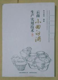 云南小曲白酒生产实用技术