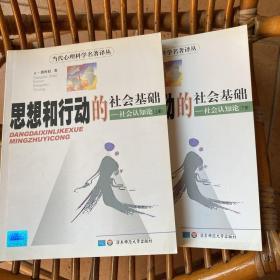 思想和行动的社会基础:社会认知论(上、下册):当代心理学名著译丛