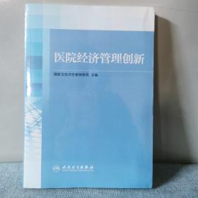 医院经济管理创新   9787117219815  正版新书未开封