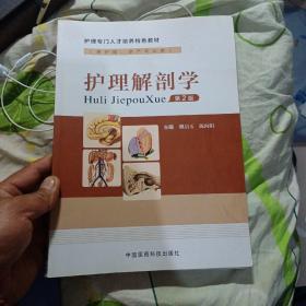 护理解剖学(第2版)